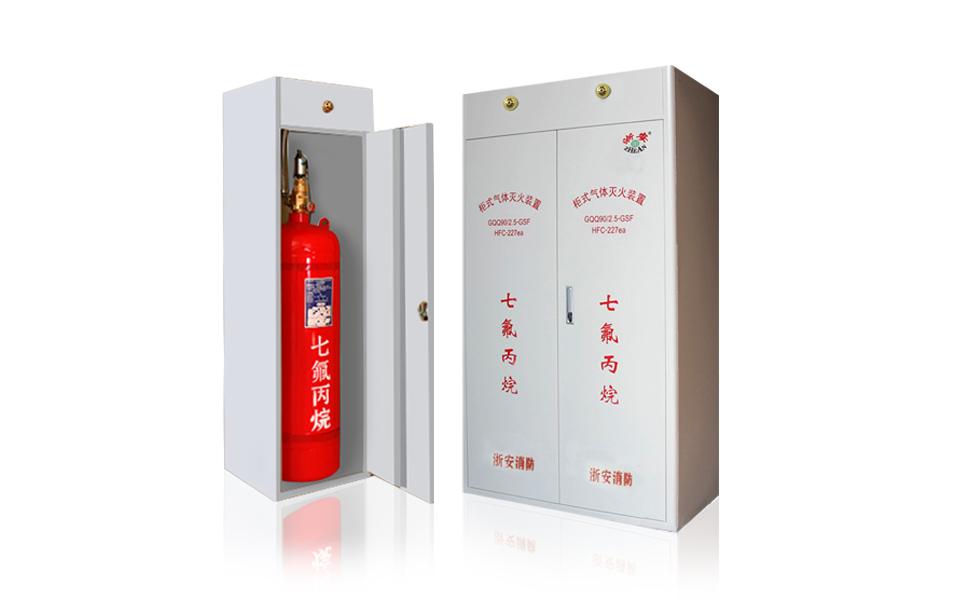柜式7氟丙烷气体灭火装置  G