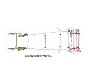 鋼絲繩消防救生軟梯