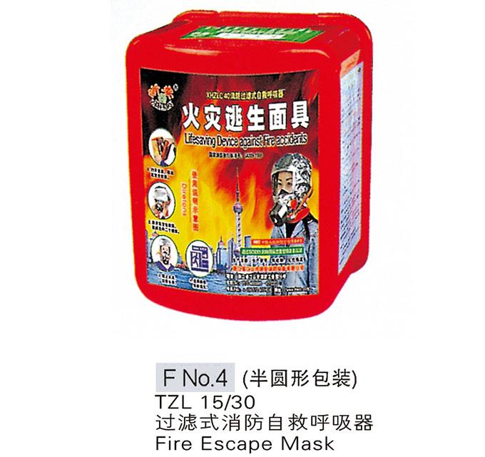过滤式消防自救呼吸器(半圆形包装)