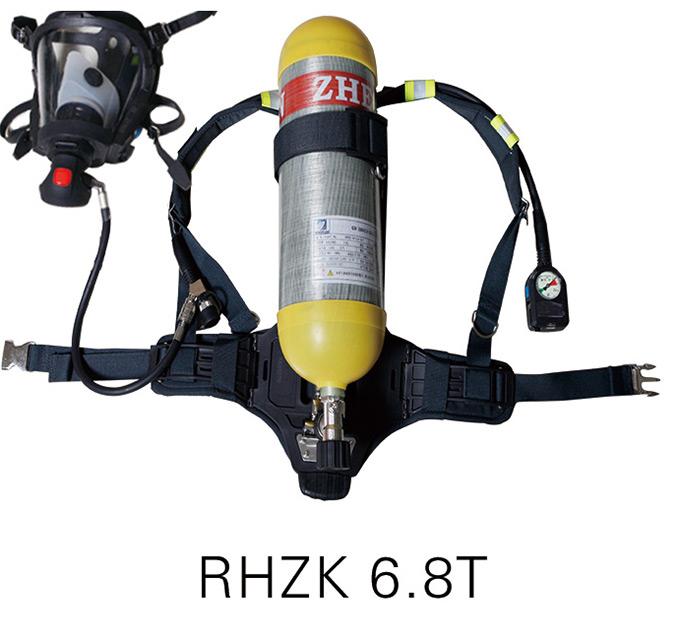 空氣呼吸器RHZK6.8T